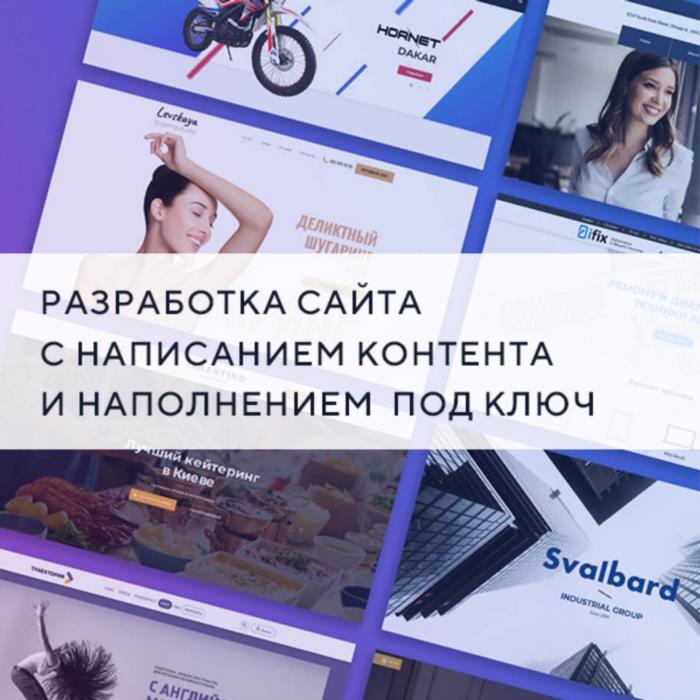 Создание разработка сайтов Киев