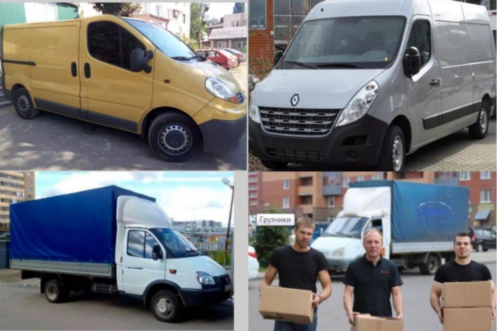 Ищите недорогую быструю и надежную доставку грузоперевозку переезд