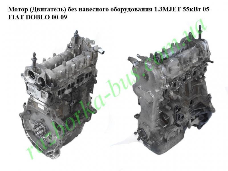 Мотор  без навесного оборудования 13MJET 55 кВт 05- FIAT DOBLO 00-09 ФИАТ ДОБЛО