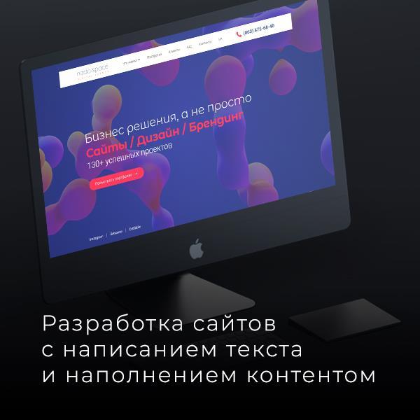 Создание разработка сайтов Одесса