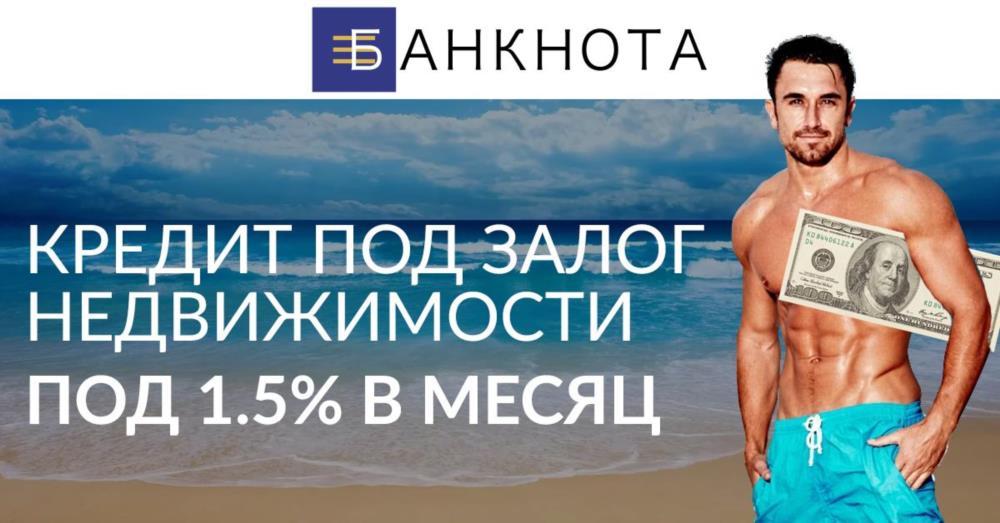 Кредит под залог квартиры без отказа Кредит до 15 000 000 грн наличными в день обращения