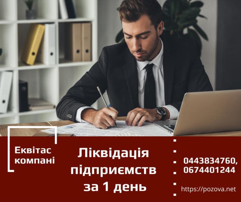 Експрес-ліквідація підпримств по Україні Експрес-ліквідація підпримств Київ