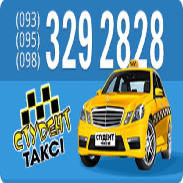 Студент такси