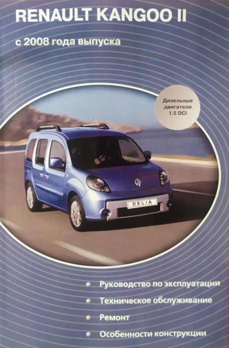 Renault Kangoo II Модели с 2008 года выпуска Руководство по ремонту и эксплуатации