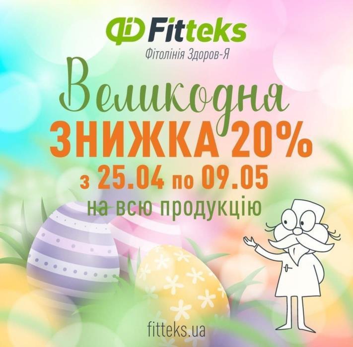 Fitteksua - Интернет-магазин диетических добавок