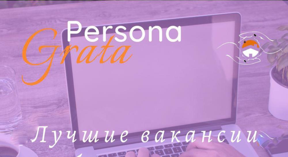Лучшие вакансии и работа в сфере домашнего персонала от агентства по трудоустройству Persona Grata