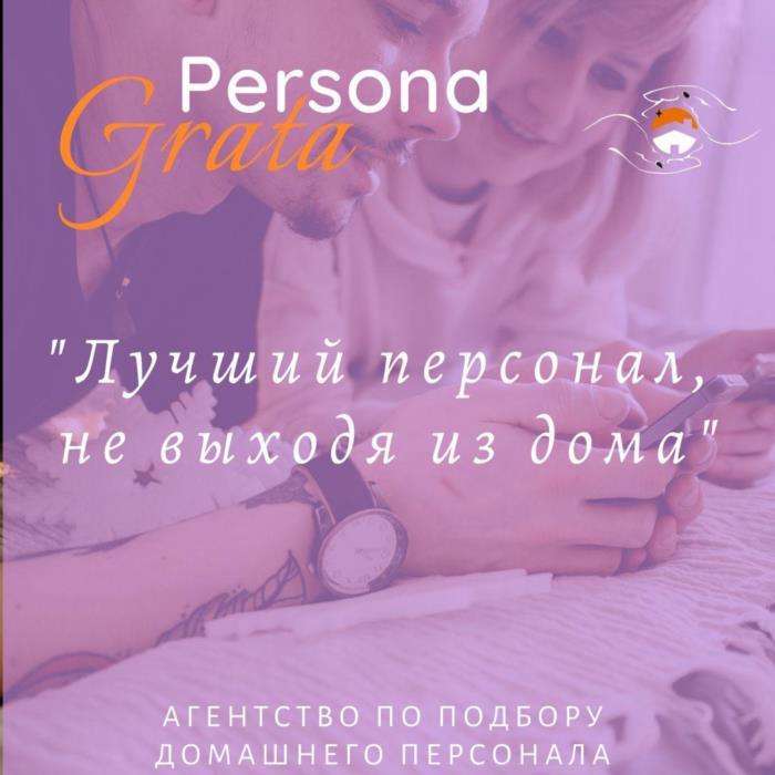 Квалифицированный подбор персонала для дома и семьи от агентства Persona Grata