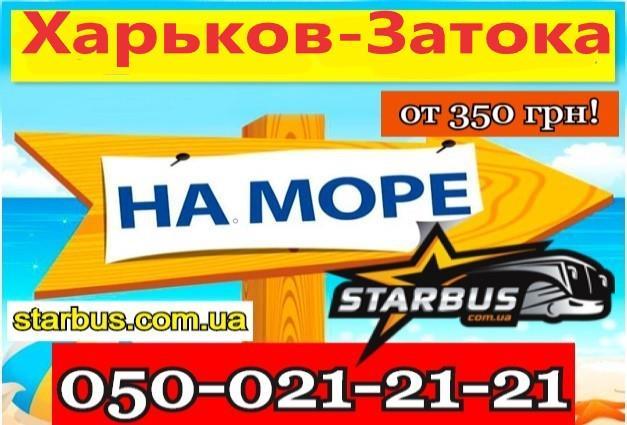 Ежедневные автобусные поездки Харьков-Затока