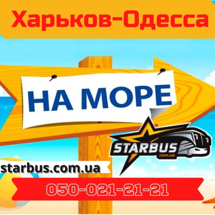 Ежедневные автобусные поездки Харьков-Одесса