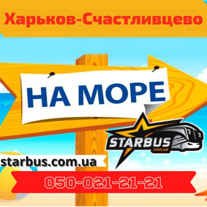 Ежедневные автобусные поездки Харьков-Счастливцево
