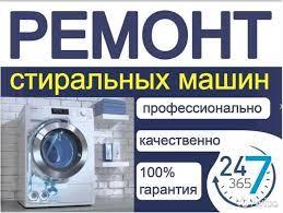 Срочный Ремонт Стиральных Машин В Хмельницком