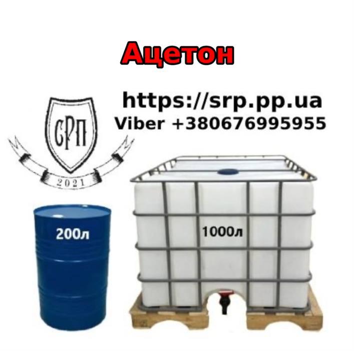 Ацетон 999 ЧДА ХЧ Тех опт и розница толуол бензол метилацетат