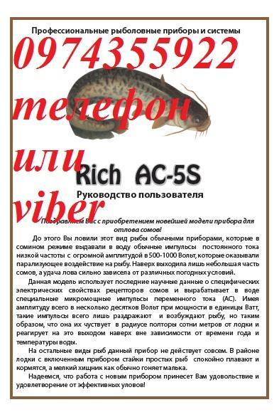 Приборы для ловли рыбы Samus 1000 Rich AC 5m Rich P 2000