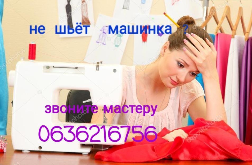 Ремонт швейных машин в Одессевыезд на дом