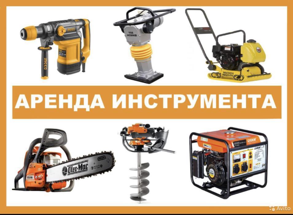 Прокат инстрементов Хмельницкий