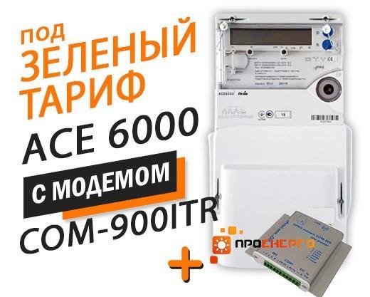 Счетчик для Зеленого тарифа ACE 6000 клт1 5100А с модемом COM-900-ITR аналог Sparklet