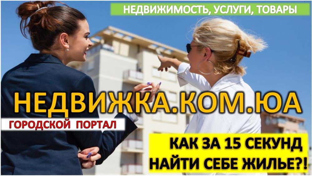 Быстро продам квартиру на nedvizkacomua