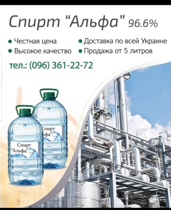 Продаем спирт этиловый Альфа 96 заводское качество