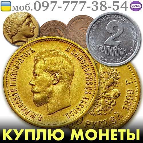 Куплю монеты Царской России ЗолотыеСеребряныеПлатиновые