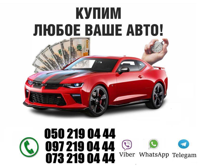 АвтоВЫКУП Харьков и Область Срочно выкупаем любые ваши авто