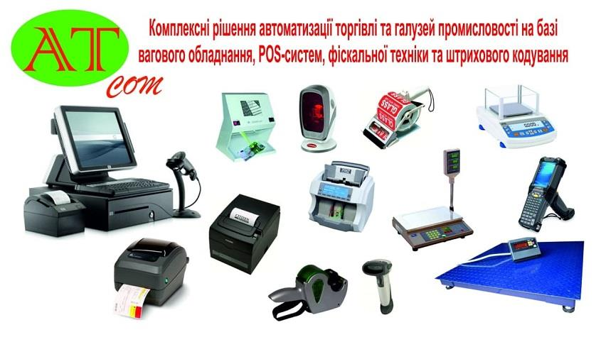 Компания АТКОМ - занимается внедрением программы  ATcomsoft и продажей оборудования