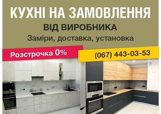 Кухні на замовлення шафи-купе гардеробні
