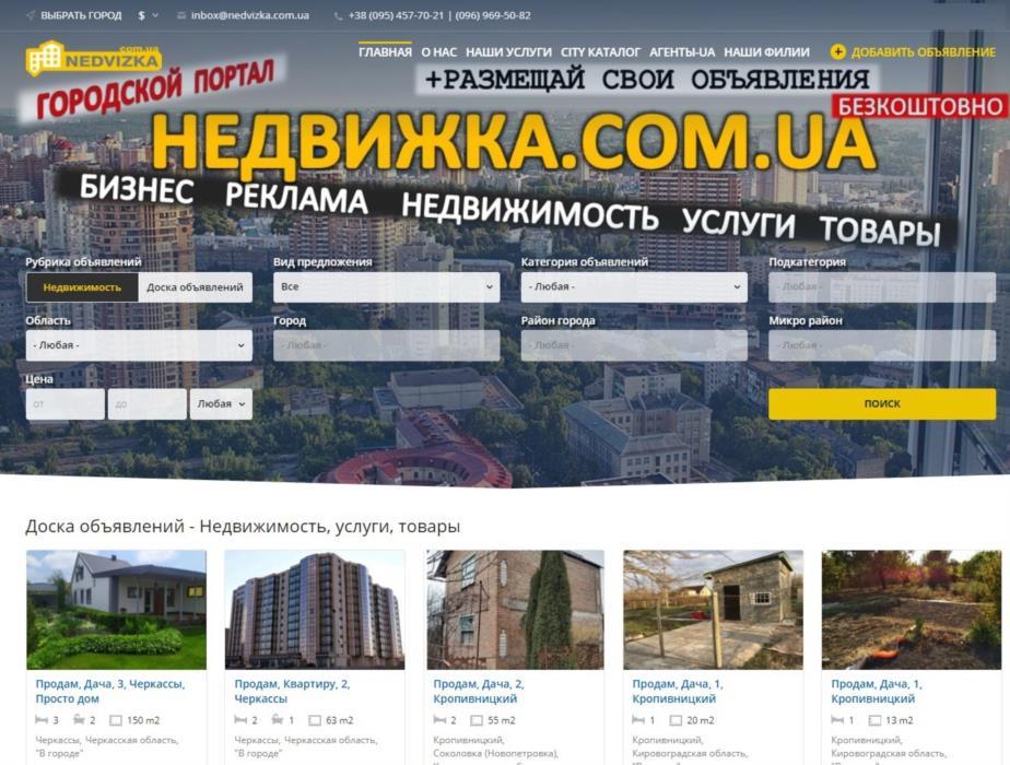Купить квартиру Кропивницикий на Недвижкаcomua