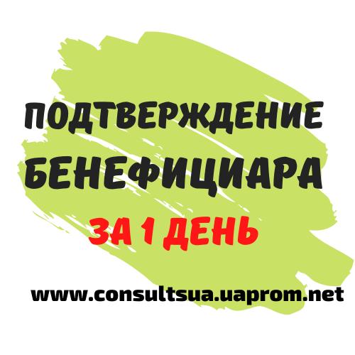 Подтверждение бенефициара Днепр и область за 1 день