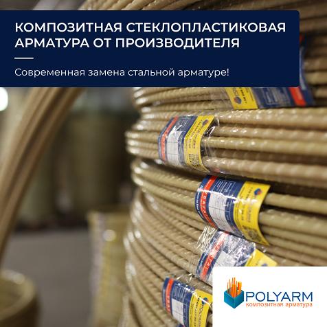Композитная арматура Polyarm кладочная сетка от производителя