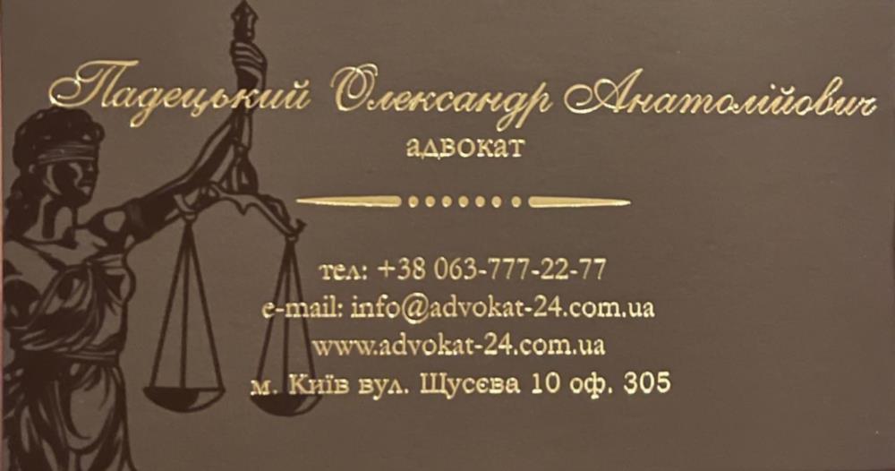 Допомога адвоката в Київі адвокатські послуги