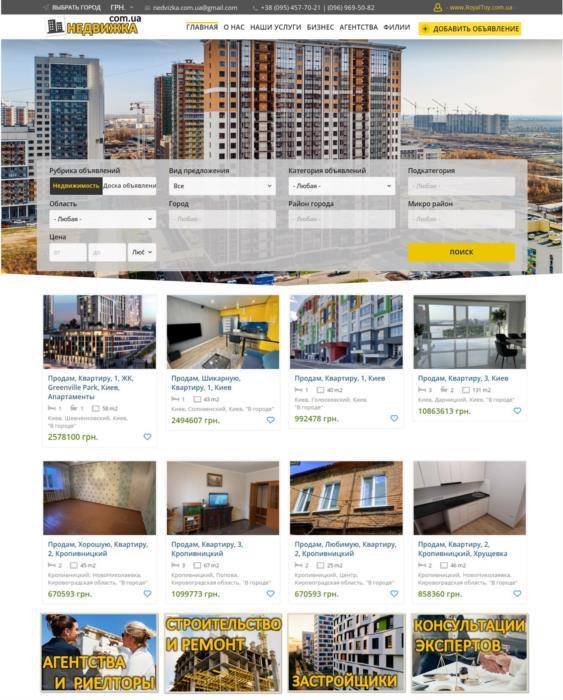 Продам сайт  создаем доски объявлений  портал недвижимости авто площадка