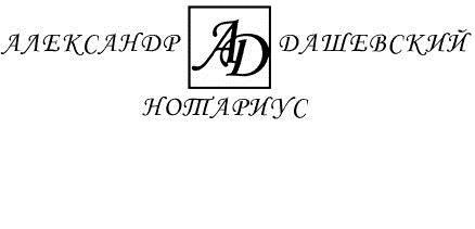 Нотариальные услуги в Луганске и ЛНР