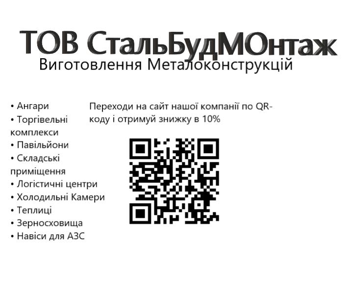Металоконструкції Виготовлення Монтаж ТОВ СтальБудМонтаж