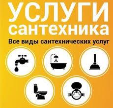 Услуги сантехника Харьков