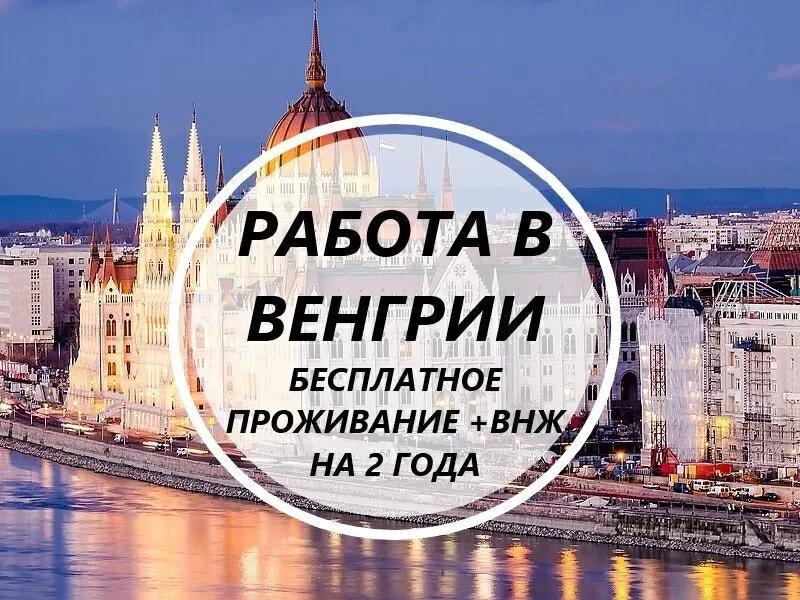 Срочный набор Везем бесплатно c Украины по био Работа в Венгрии 700-950 долларов в месяц