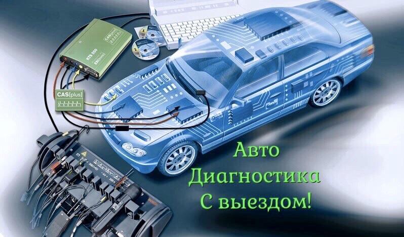 Компьютерная  Диагностика  Авто Чип Тюнинг Клонирование ЭБУ