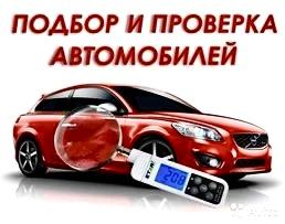 Проверка Авто Перед Покупкой с ВЫЕЗДОМ по КИЕВУ и ОБЛАСТИ