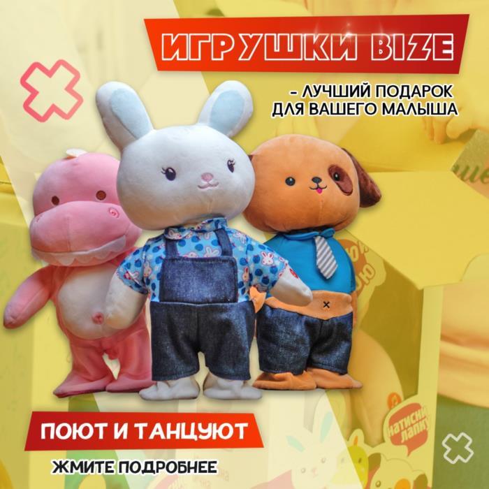 Мягкая игрушка Топотун BIZE от производителя