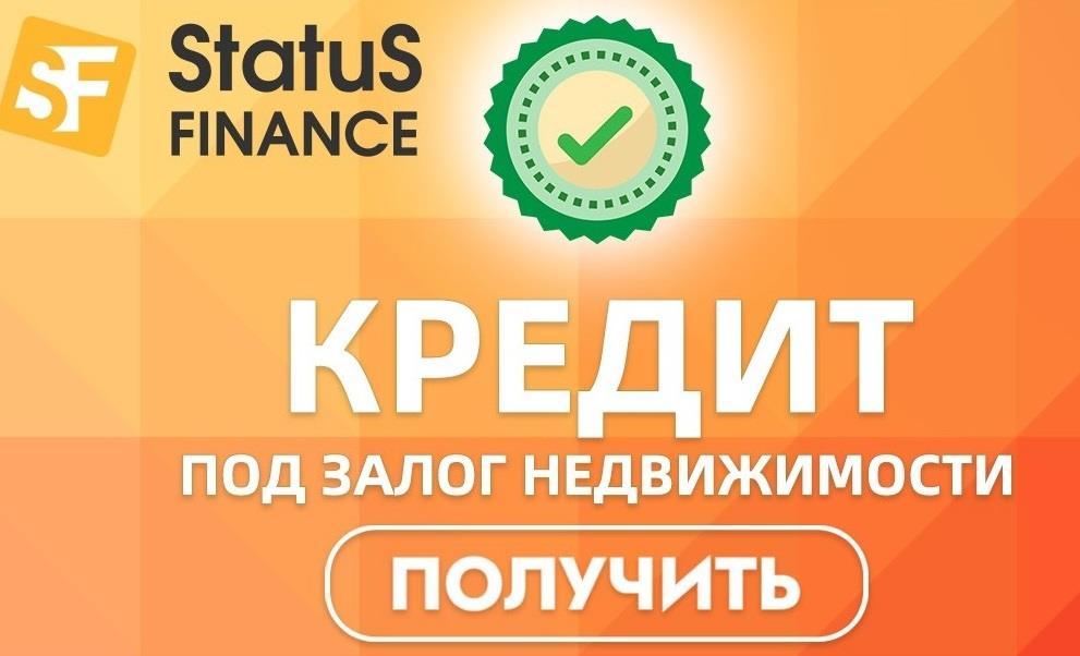 Кредит под залог дома или квартиры от 15 в месяц до 10 лет