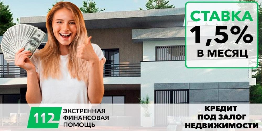 Кредит без официального трудоустройства под залог недвижимости от 15 в месяц