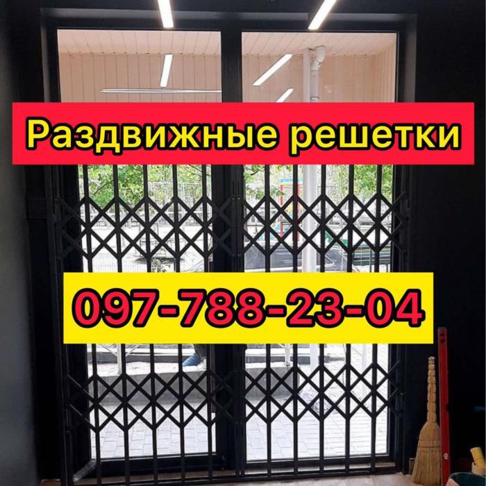 Защитные сдвижные решетки на двери и окна Одесса