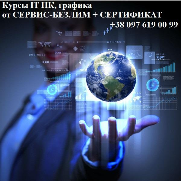 Курсы по созданию сайтов в Кривом Роге и онлайн по Украине
