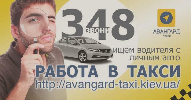 Водитель с авто регистрация в такси