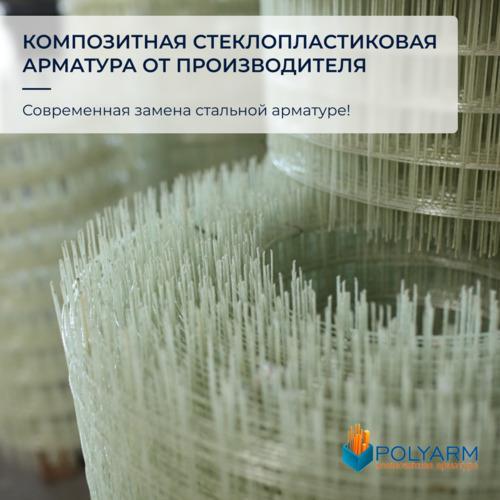 Композитная арматура кладочная сетка от производителя Polyarm
