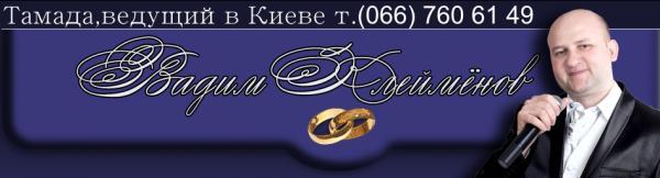 Ведущий Киев. Нужен праздник – доверьтесь профессионалам!