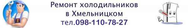 Ремонт холодильников российских г. Хмельницкий