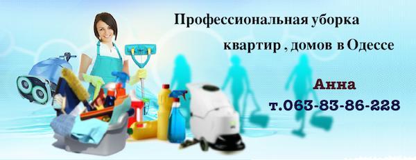 Клининговая служба в Одессе: уборка со знаком качества